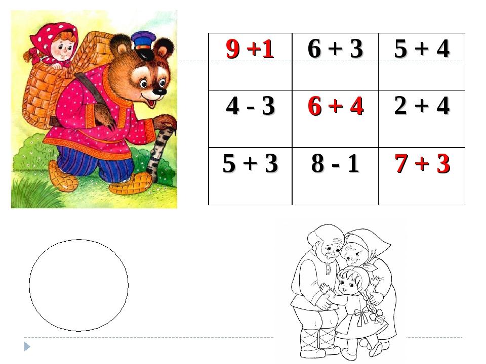 9 +1 6 + 3 5 + 4 4 - 3 6 + 4 2 + 4 5 + 3 8 - 1 7 + 3