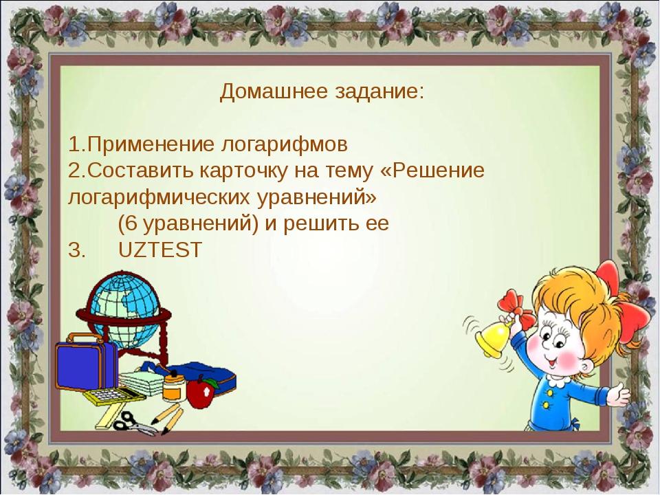 Домашнее задание: Применение логарифмов Составить карточку на тему «Решение л...