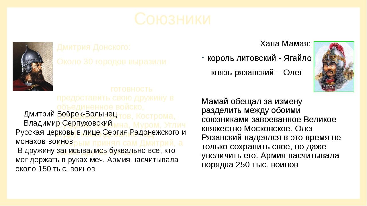 Союзники Дмитрия Донского: Около 30 городов выразили готовность предоставить...