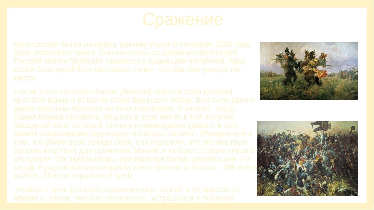 Сражение Куликовская битва началась ранним утром 8 сентября 1380 года, едва р...