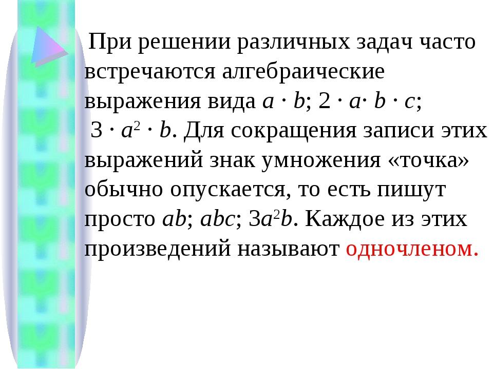 При решении различных задач часто встречаются алгебраические выражения видаa...