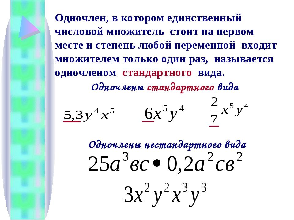 Одночлены стандартного вида Одночлены нестандартного вида Одночлен, в котором...