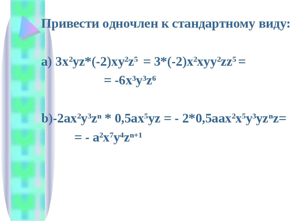 Привести одночлен к стандартному виду: а) 3x2yz*(-2)xy2z5 = 3*(-2)x2xyy2zz5 =...