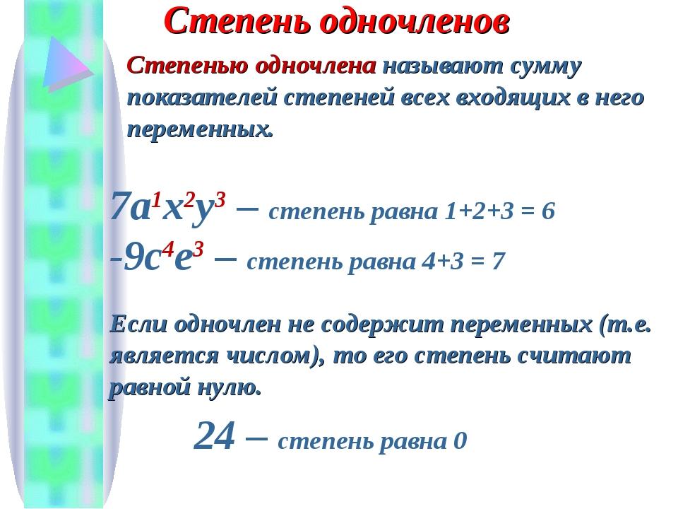 Степень одночленов Степенью одночлена называют сумму показателей степеней все...