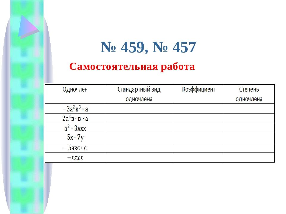 № 459, № 457 Самостоятельная работа