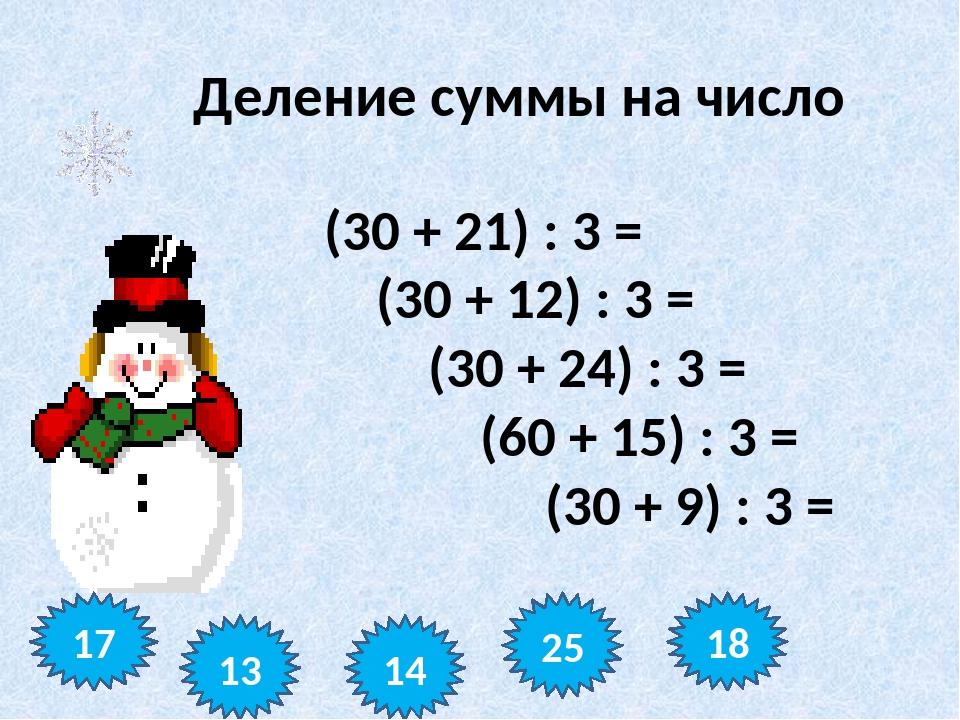 Деление суммы на число (30 + 21) : 3 = (30 + 12) : 3 = (30 + 24) : 3 = (60 +...