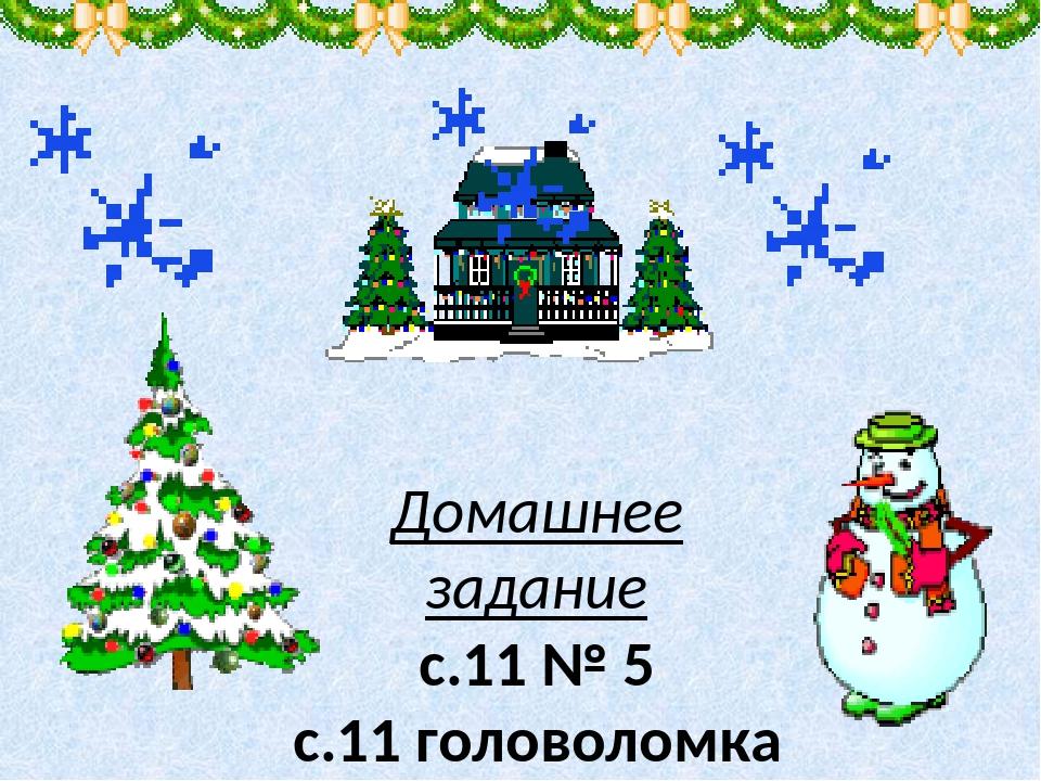Домашнее задание с.11 № 5 с.11 головоломка