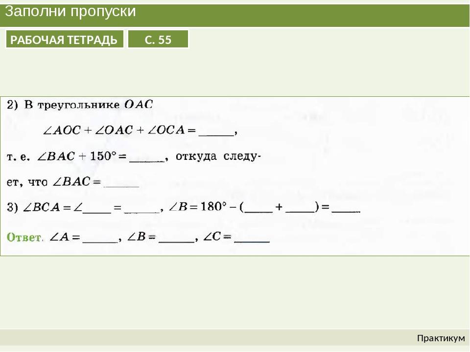 Заполни пропуски Практикум РАБОЧАЯ ТЕТРАДЬ С. 55