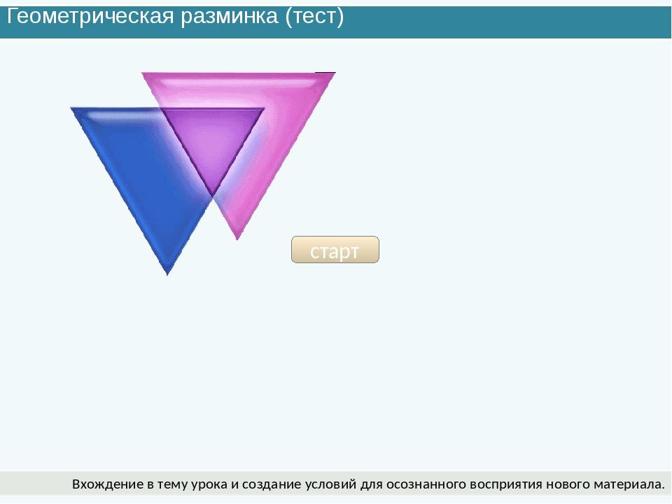 Геометрическая разминка (тест) Вхождение в тему урока и создание условий для...