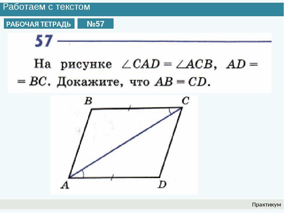 Работаем с текстом Практикум РАБОЧАЯ ТЕТРАДЬ №57