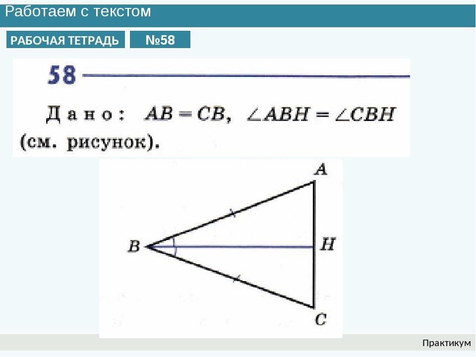 Работаем с текстом Практикум РАБОЧАЯ ТЕТРАДЬ №58