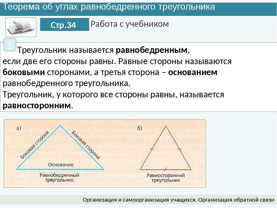 Треугольник называется равнобедренным, если две его стороны равны. Равные сто...