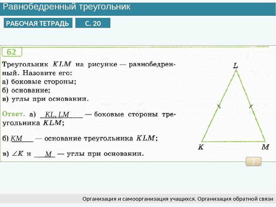 Равнобедренный треугольник Организация и самоорганизация учащихся. Организаци...