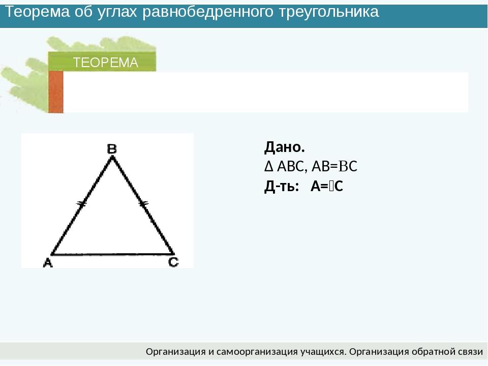Теорема об углах равнобедренного треугольника Организация и самоорганизация у...