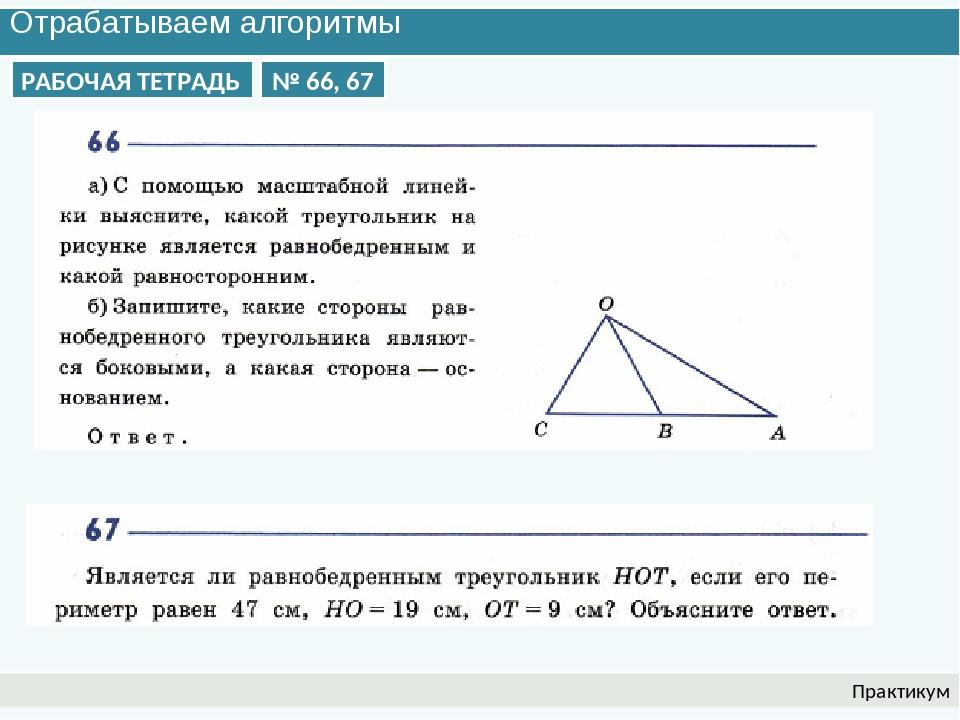 Отрабатываем алгоритмы Практикум РАБОЧАЯ ТЕТРАДЬ № 66, 67