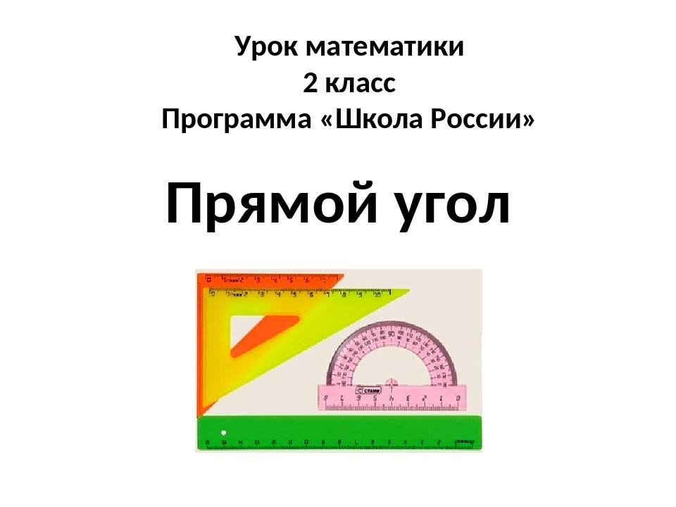 Прямой угол Урок математики 2 класс Программа «Школа России»