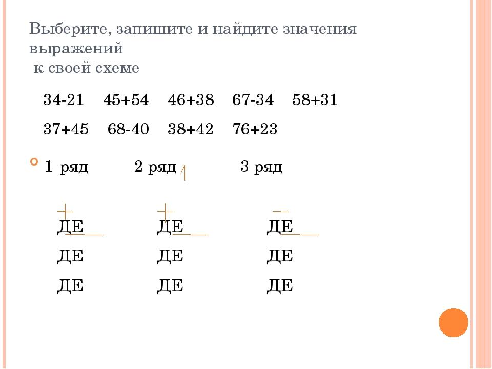 Выберите, запишите и найдите значения выражений к своей схеме 34-21 45+54 46+...