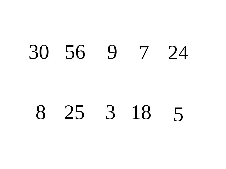 56 9 30 7 24 25 8 3 18 5