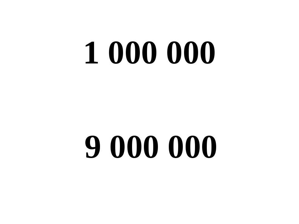 1 000 000 9 000 000