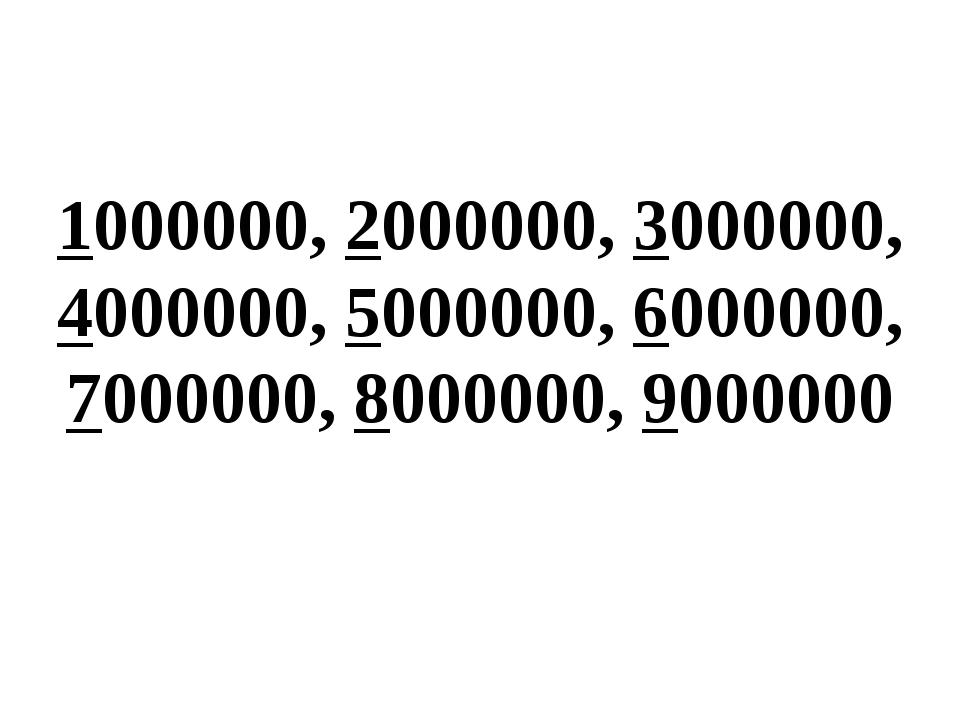 1000000, 2000000, 3000000, 4000000, 5000000, 6000000, 7000000, 8000000, 9000000