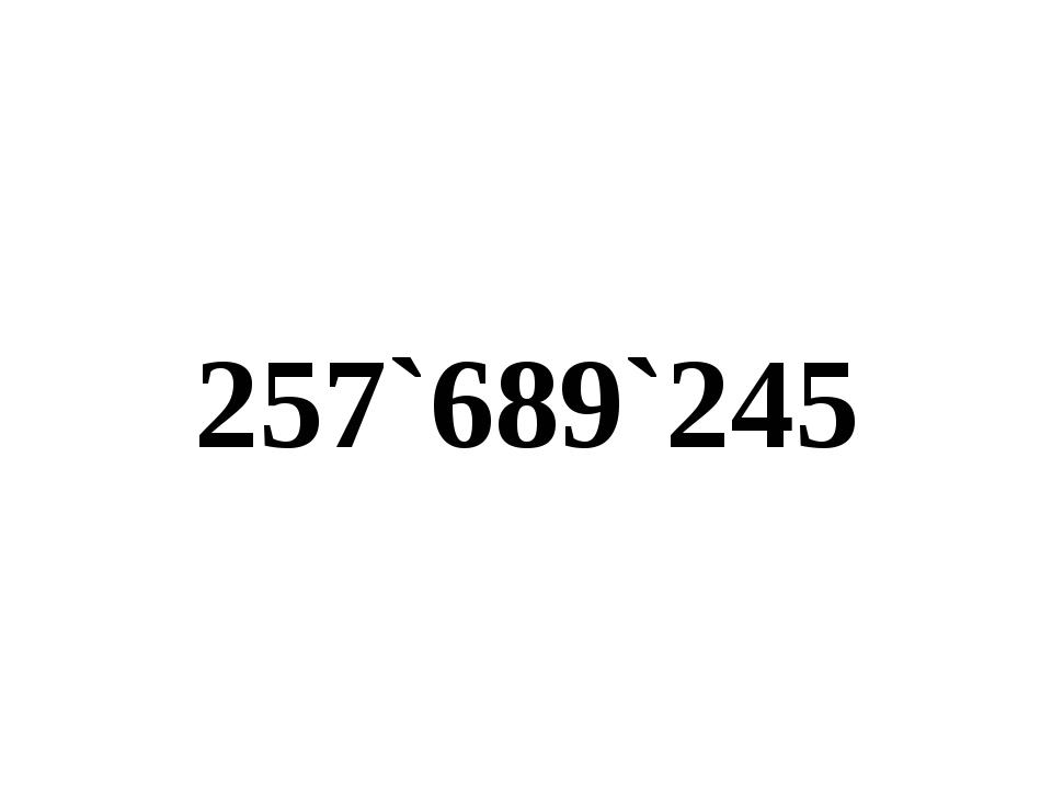257`689`245