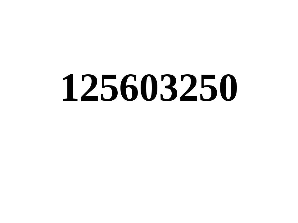 125603250