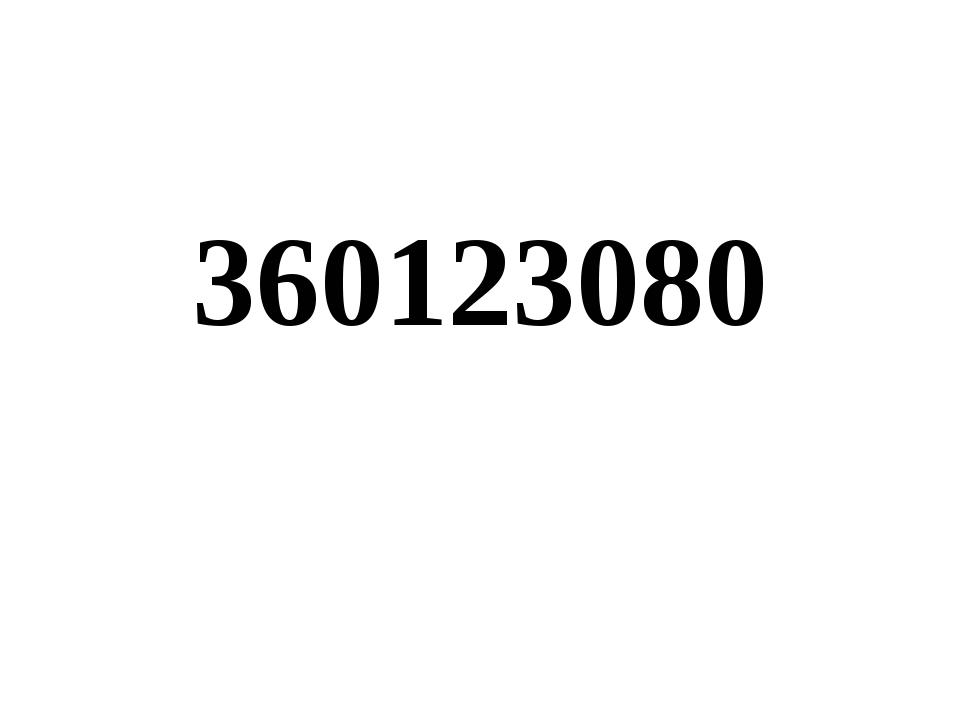 360123080