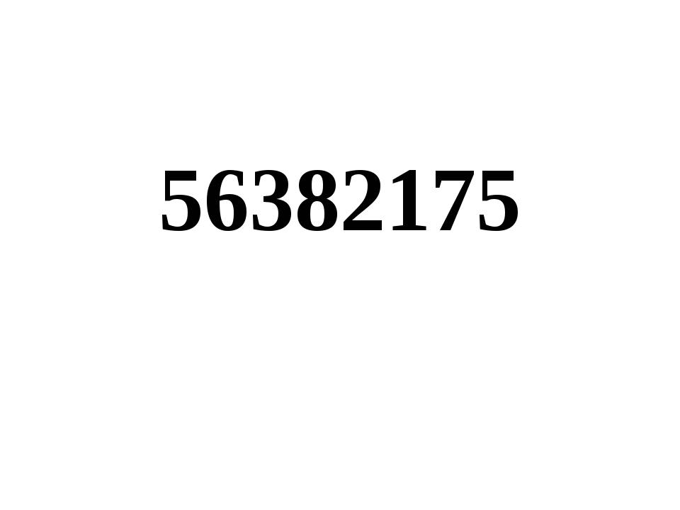 56382175