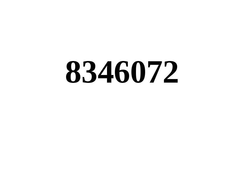 8346072