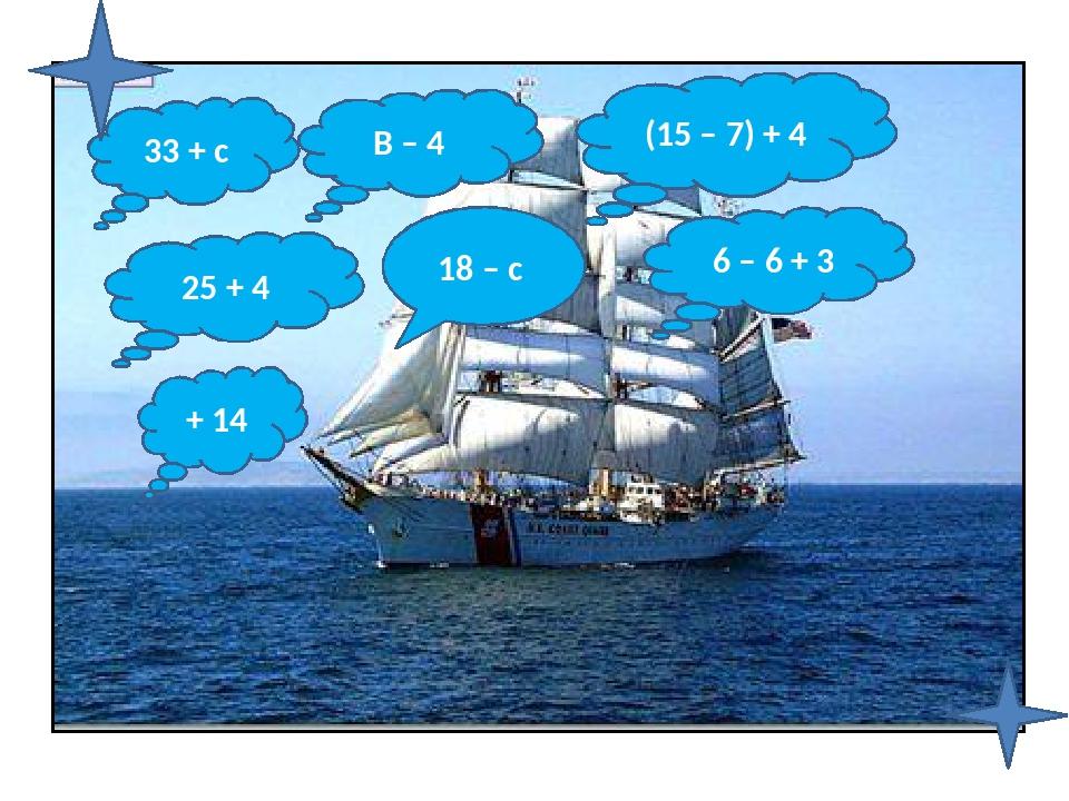 33 + с В – 4 18 – с (15 – 7) + 4 25 + 4 6 – 6 + 3 + 14