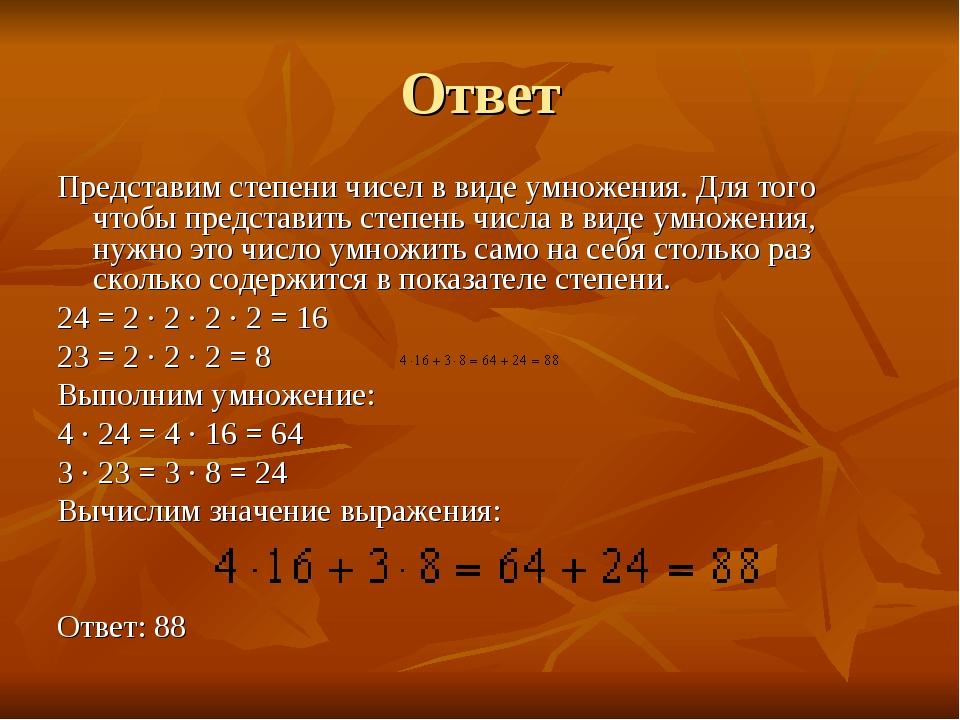 Ответ Представим степени чисел в виде умножения. Для того чтобы представить с...