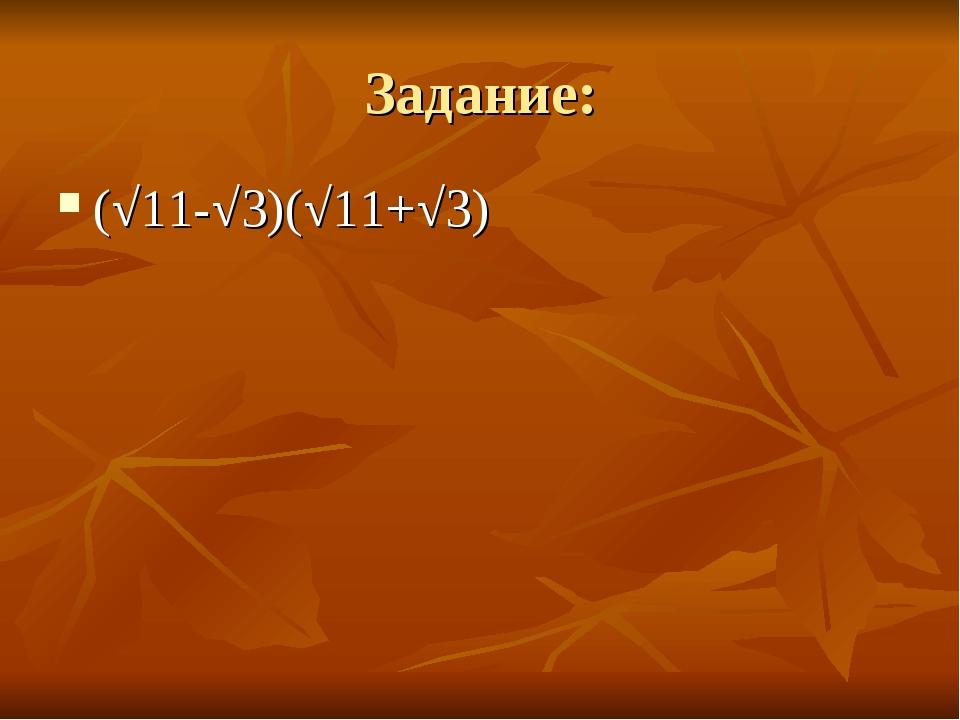 Задание: (√11-√3)(√11+√3)