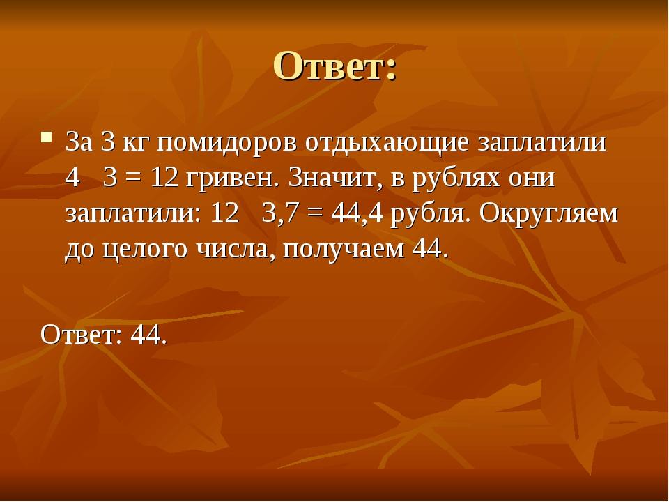 Ответ: За 3кг помидоров отдыхающие заплатили 4 3=12 гривен. Значит, в ру...