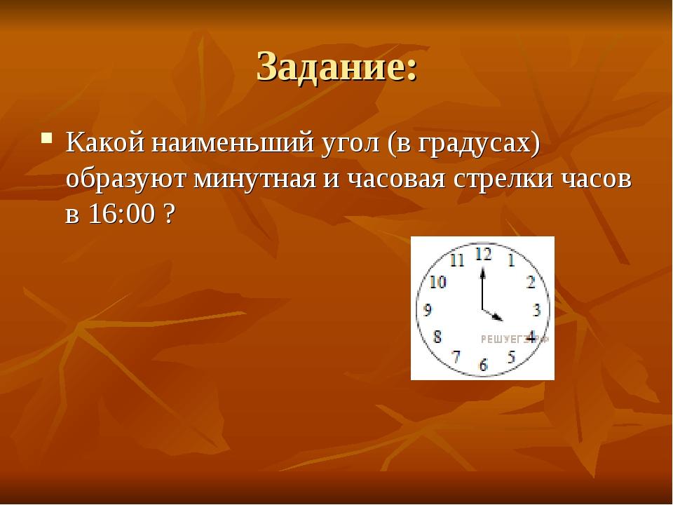 Задание: Какой наименьший угол (в градусах) образуют минутная и часовая стрел...