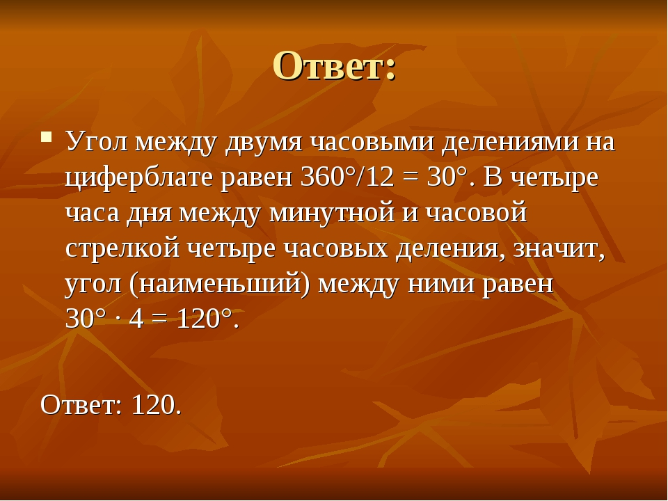 Ответ: Угол между двумя часовыми делениями на циферблате равен 360°/12=30°....