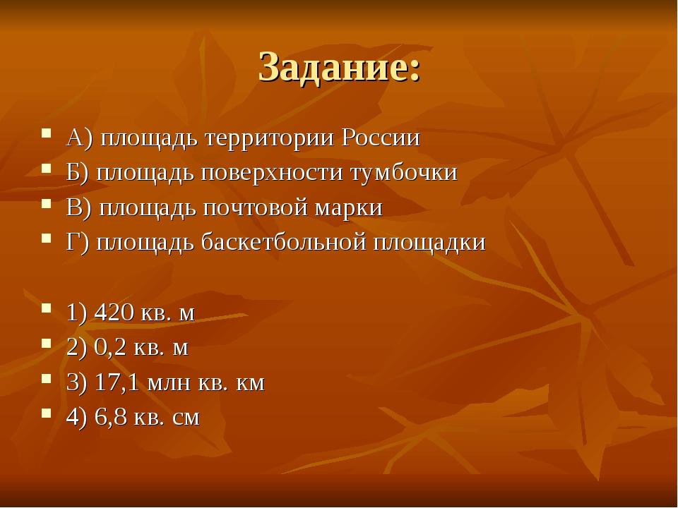 Задание: A) площадь территории России Б) площадь поверхности тумбочки B) площ...