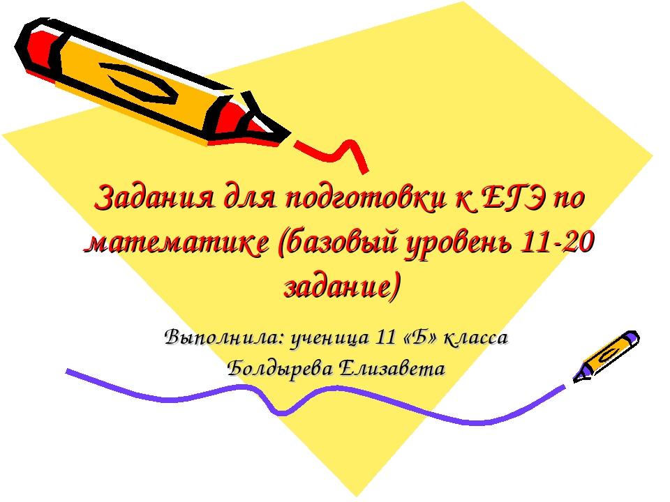 Задания для подготовки к ЕГЭ по математике (базовый уровень 11-20 задание) Вы...