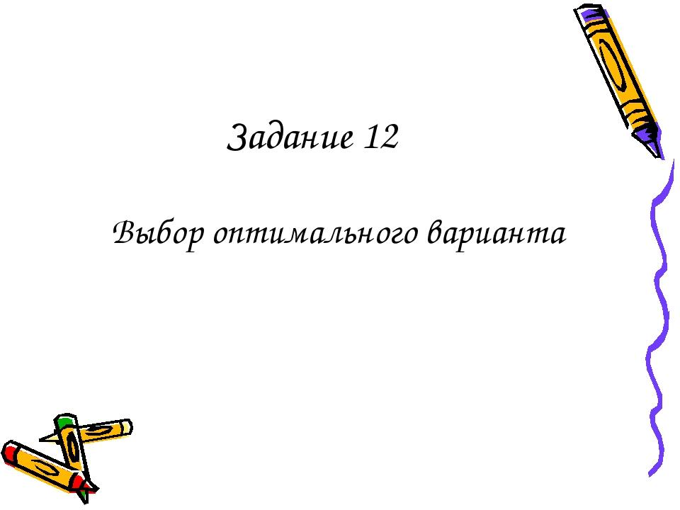Задание 12 Выбор оптимального варианта