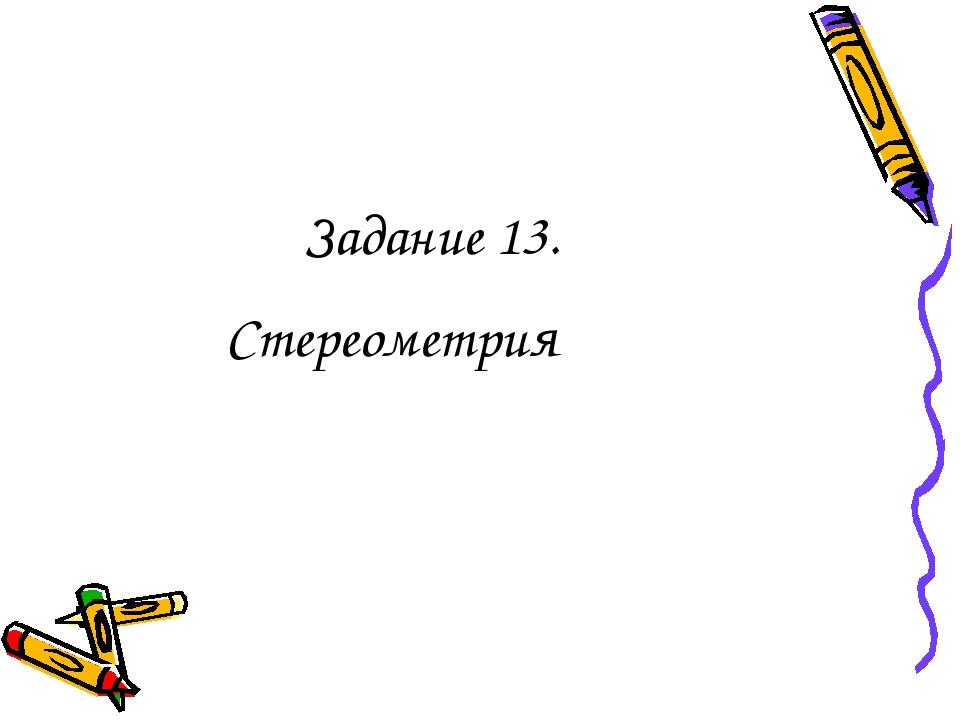 Задание 13. Стереометрия