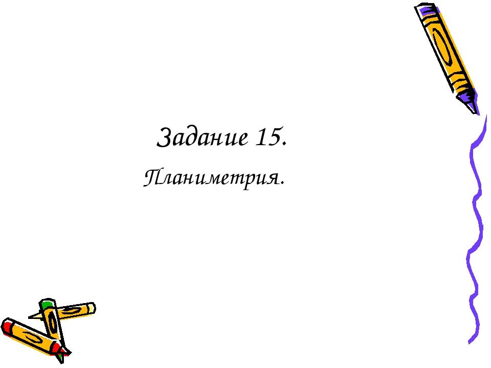 Задание 15. Планиметрия.
