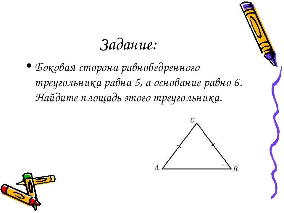 Задание: Боковая сторона равнобедренного треугольника равна 5, а основание ра...