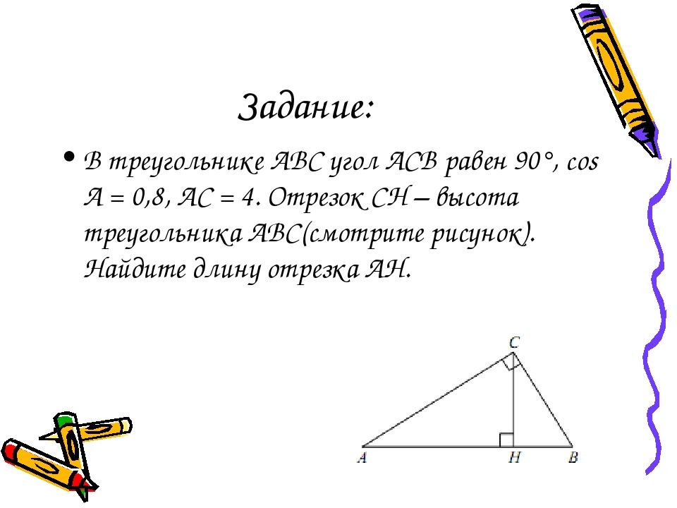 Задание: В треугольнике ABC угол ACB равен 90°, cos A = 0,8, AC = 4. Отрезок...