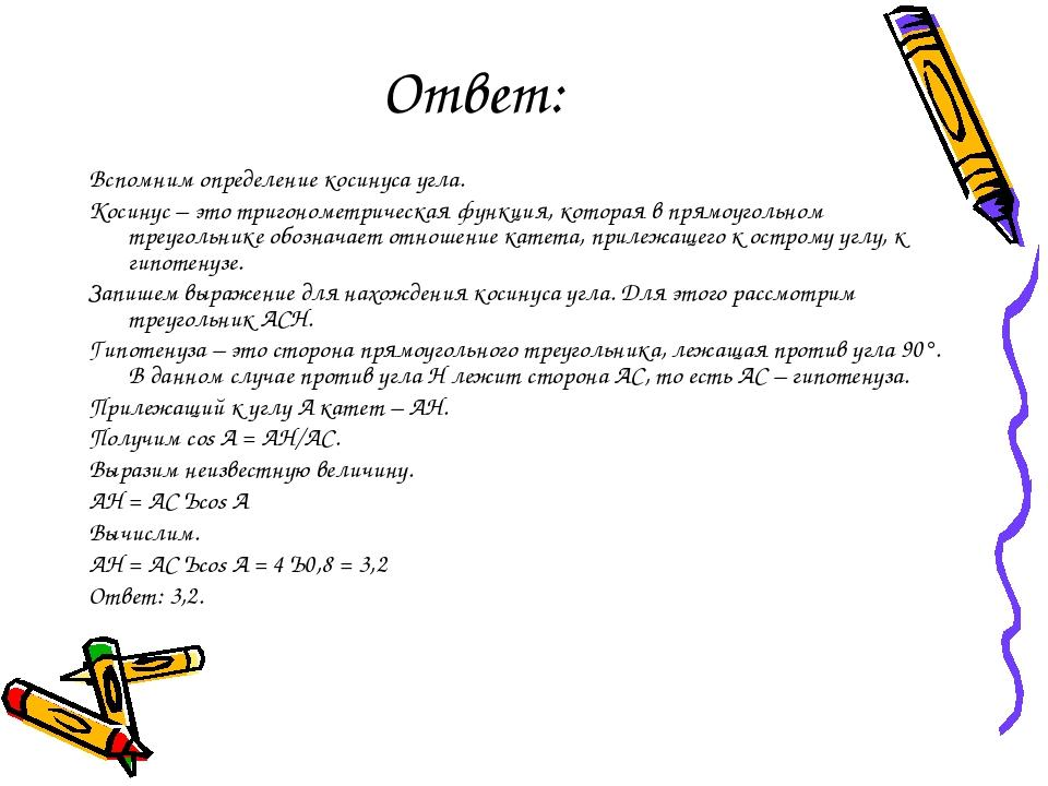 Ответ: Вспомним определение косинуса угла. Косинус–этотригонометрическая ф...