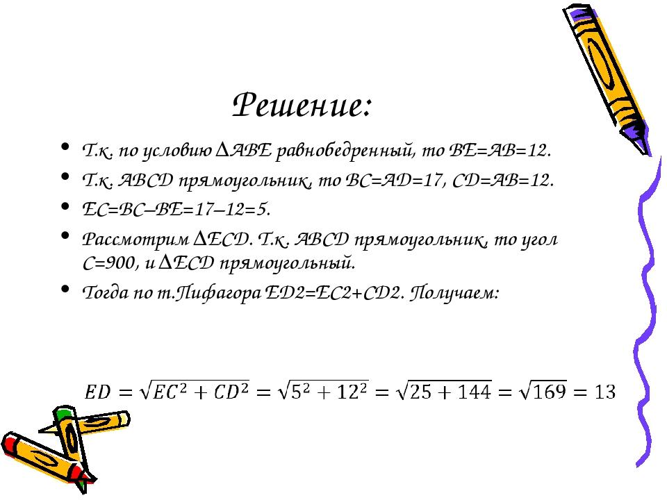 Решение: Т.к. по условию ∆АВЕ равнобедренный, то ВЕ=АВ=12. Т.к. АВСD прямоуго...