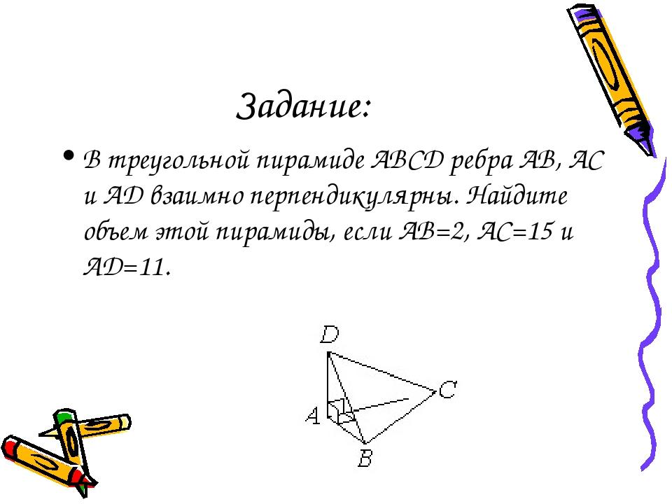 Задание: В треугольной пирамиде АВСD ребра АВ, АС и АD взаимно перпендикулярн...