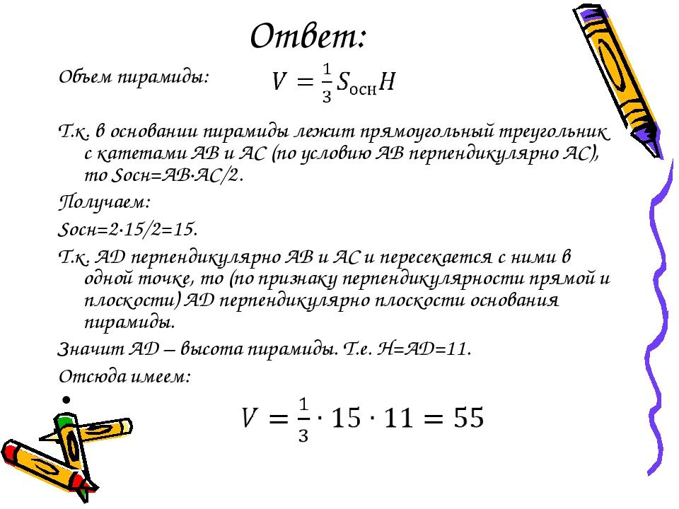 Ответ: Объем пирамиды: Т.к. в основании пирамиды лежит прямоугольный треуголь...