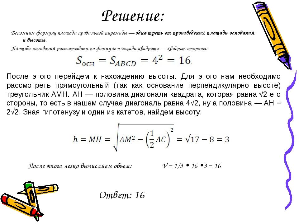 Решение: Вспомним формулу площади правильной пирамиды — одна треть от произве...