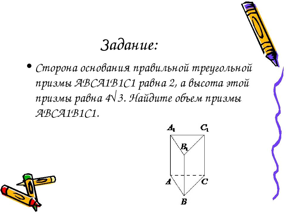 Задание: Сторона основания правильной треугольной призмы АВСА1В1С1 равна 2, а...