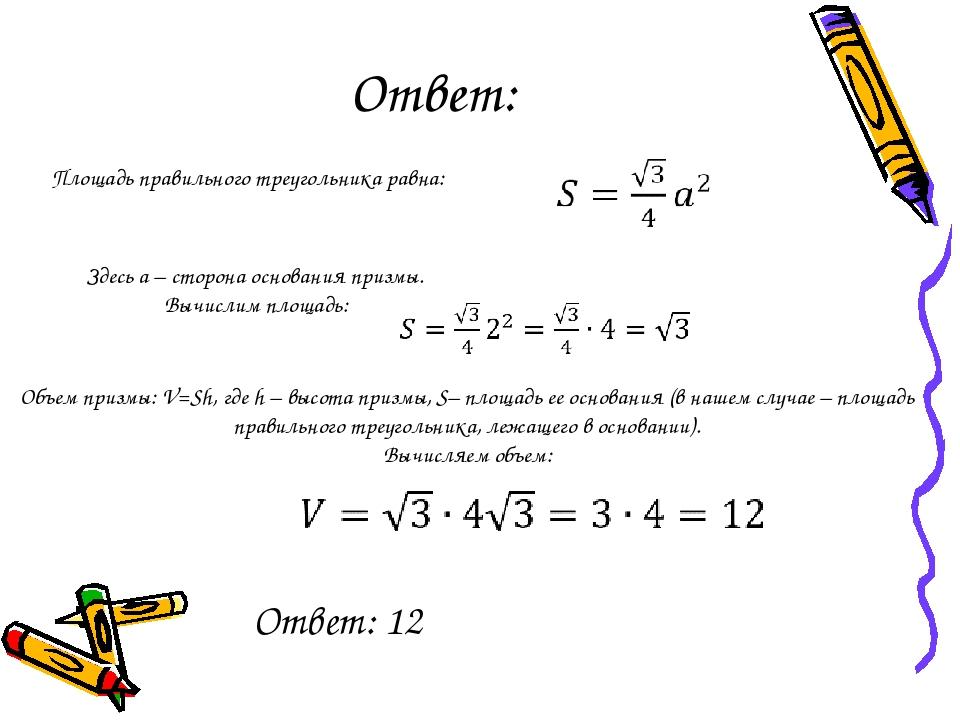 Ответ: Площадь правильного треугольника равна: Здесь а – сторона основания пр...