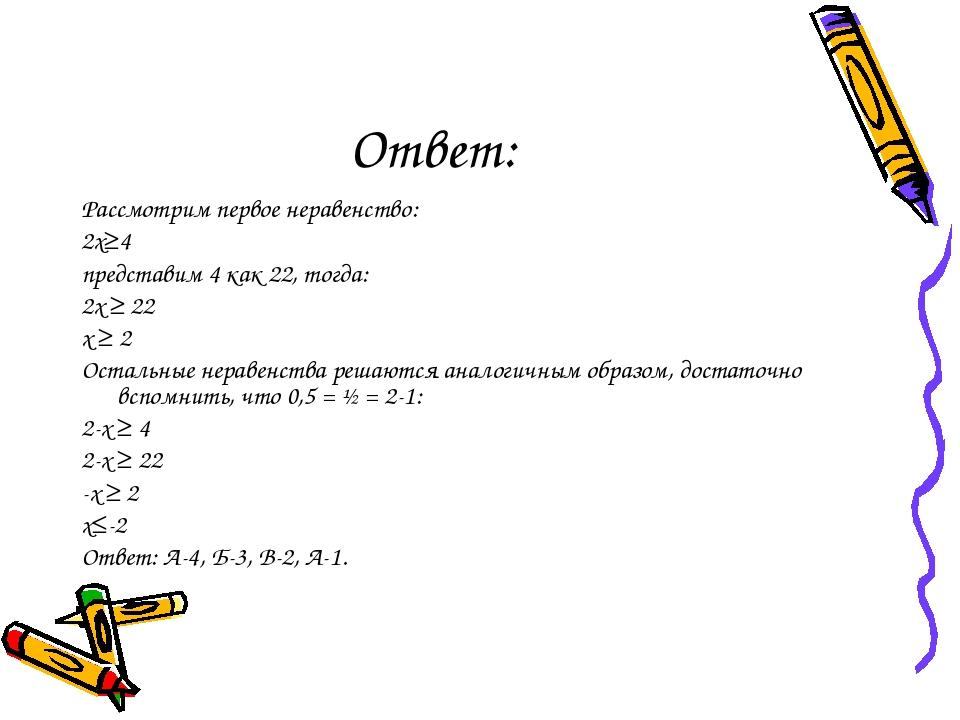 Ответ: Рассмотрим первое неравенство: 2x≥4 представим 4 как 22, тогда: 2x≥ 2...